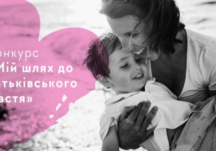 Всеукраинский социальный проект «Услышать «Мама!»»