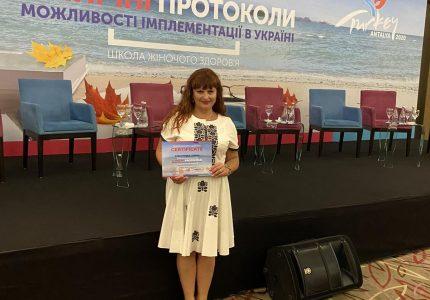 «Клінічні протоколи – можливості імплементації в Україні».